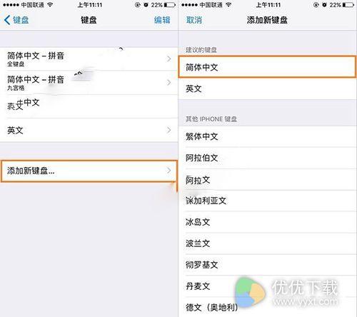 iPhone7与7 Plus手写输入法设置教程3