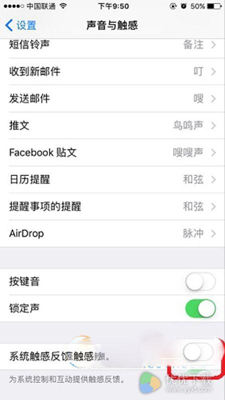 iPhone7下拉通知中心和开关振动关闭教程2