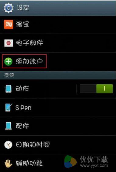 怎么在安卓手机上设置139邮箱账号1