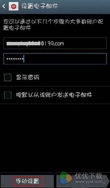 怎么在安卓手机上设置139邮箱账号3