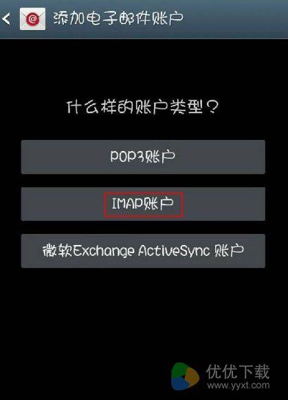 怎么在安卓手机上设置139邮箱账号4