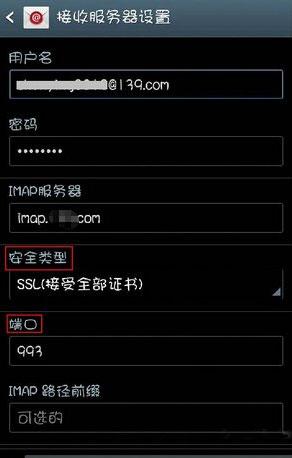 怎么在安卓手机上设置139邮箱账号5