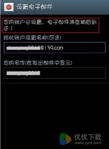 怎么在安卓手机上设置139邮箱账号6