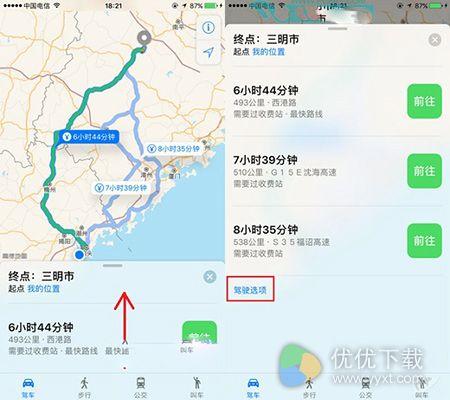 iOS10地图避走收费站及高速公路使用方法2
