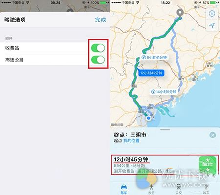 iOS10地图避走收费站及高速公路使用方法3