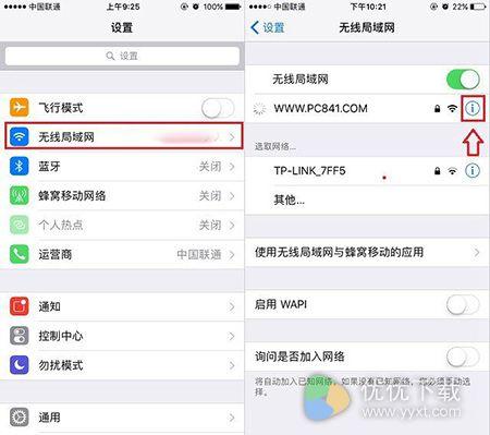 iPhone7与7 Plus断开WiFi重新连接方法1