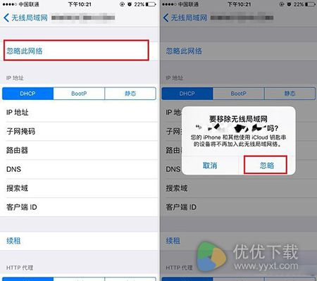 iPhone7与7 Plus断开WiFi重新连接方法2