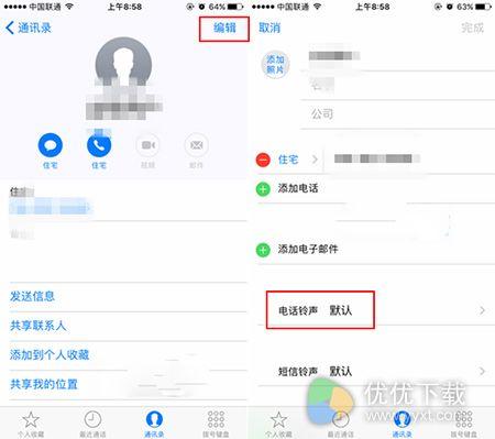 iOS10开启紧急来电例外规则使用方法1