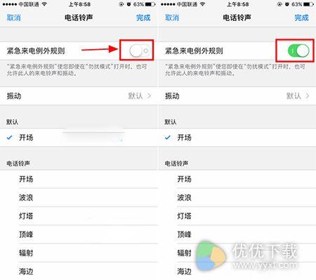 iOS10开启紧急来电例外规则使用方法2