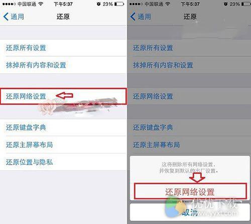 iPhone7 Wifi掉线解决办法2