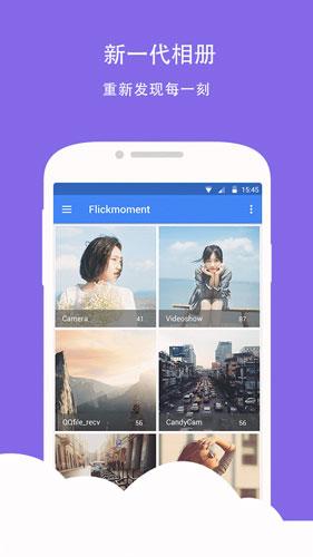 FlickMoment相册安卓版 v1.0.1 - 截图1