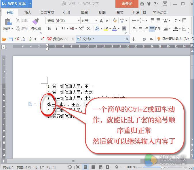 WPS段落怎么自动编号3