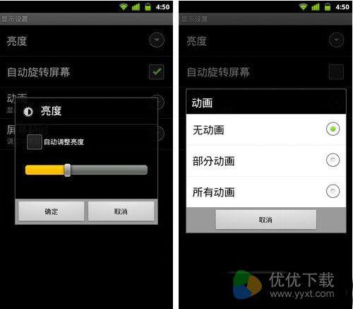Android手机省电攻略3