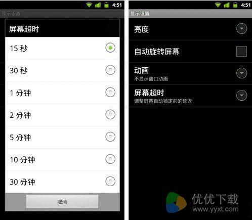 Android手机省电攻略4