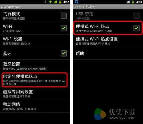 Android手机省电攻略6
