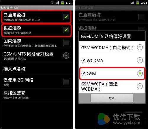 Android手机省电攻略7