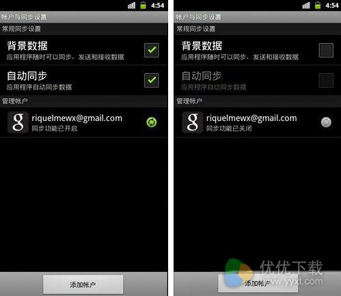Android手机省电攻略8