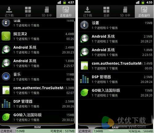 Android手机省电攻略9