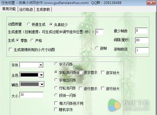 任性动图绿色版 V6.0 - 截图1