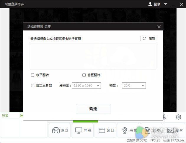 熊猫TV直播助手绿色版 v2.0.4.1078 - 截图1