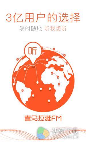喜马拉雅FM安卓版 v6.3.0.3 - 截图1