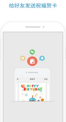 QQ邮箱安卓版 v5.2.1 - 截图1