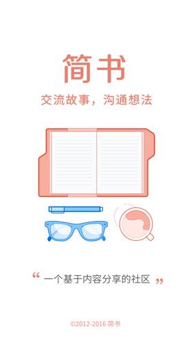 简书安卓版 v1.11.3 - 截图1