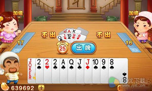 QQ欢乐斗地主安卓版 v5.15.021 - 截图1