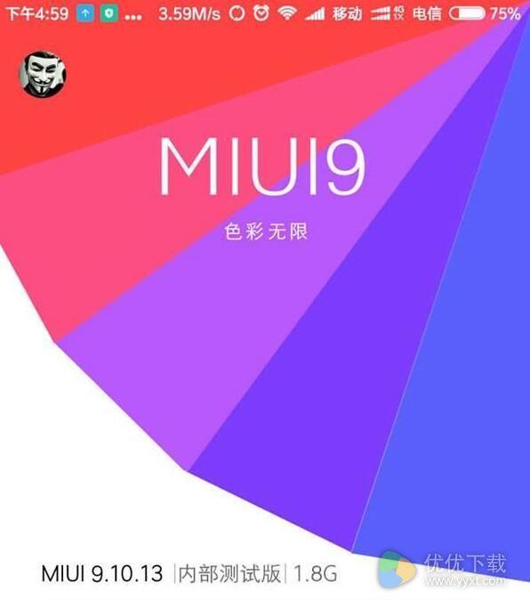 小米MIUI9系统