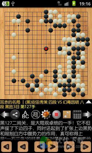 围棋宝典安卓版 v7.6.0 - 截图1