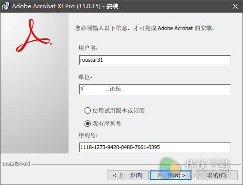 Adobe Acrobat XI Pro中文特别版 v11.0.18 - 截图1