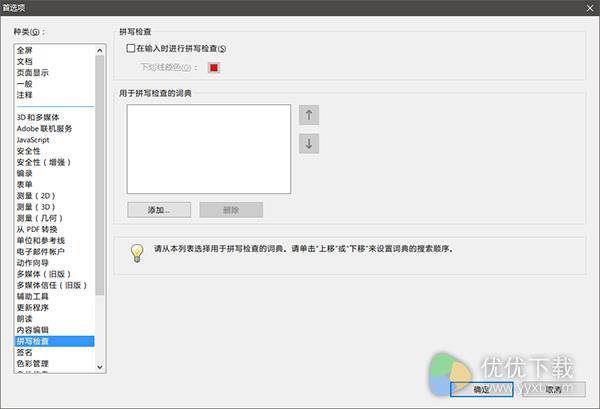 Adobe Acrobat Pro DC中文特别版 v2015.023 - 截图1