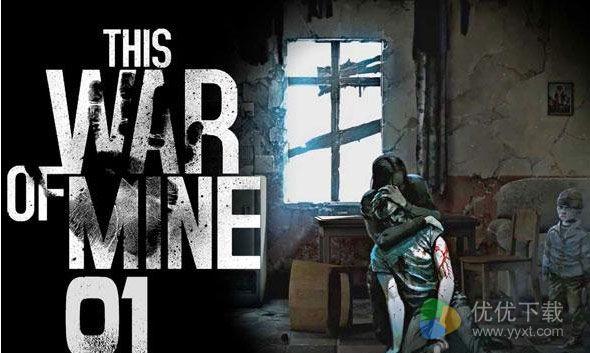 《这是我的战争》DLC上架