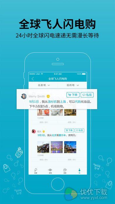如意全球旅居iOS版 V2.0.3 - 截图1