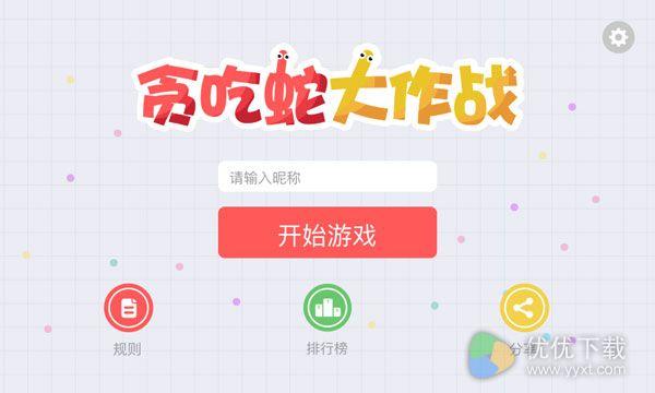 贪吃蛇大作战安卓版 v1.7.1 - 截图1