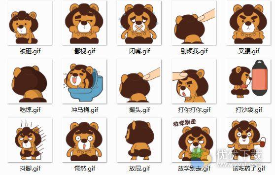 毛毛熊蓝瘦香菇表情官方版 - 截图1