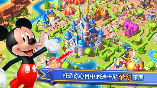 迪士尼梦幻王国iOS版 V1.5.2 - 截图1