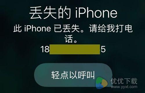 Apple ID被盗解决办法1