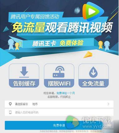 腾讯视频小王卡激活教程
