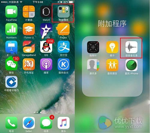iPhone7录音方法介绍1