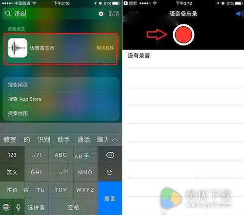 iPhone7录音方法介绍2