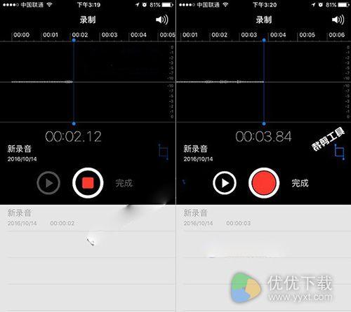 iPhone7录音方法介绍3