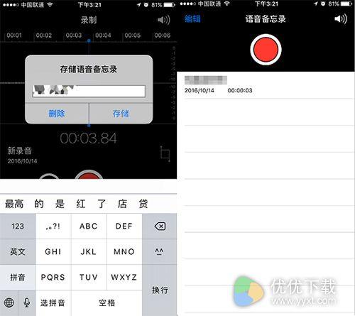 iPhone7录音方法介绍4