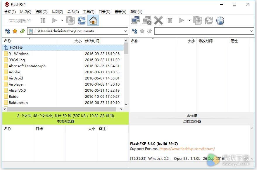 FlashFXP中文版 V5.4.0.3954 - 截图1