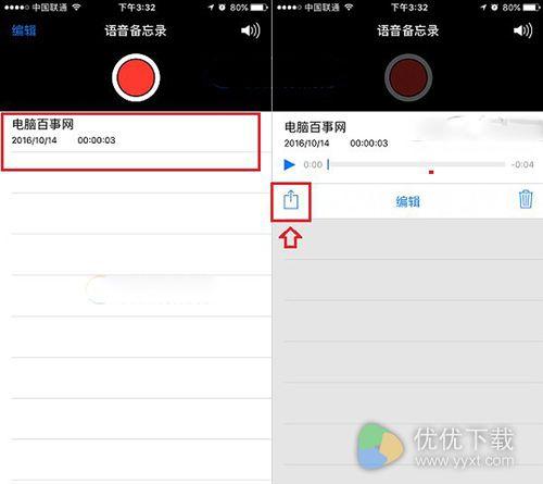 iPhone7语音备忘录导出方法