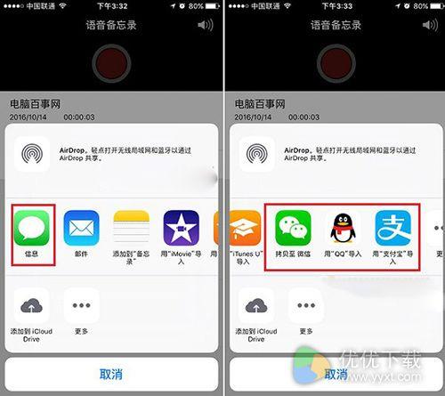 iPhone7语音备忘录导出方法2