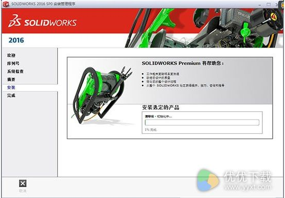SolidWorks Premium2016 绿色中文版 - 截图1