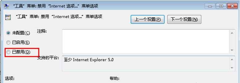 ie浏览器internet选项打不开怎么办2