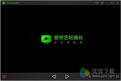 爱奇艺轮播台PC版 v1.0 - 截图1