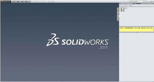 SolidWorks2015简体中文版64位 - 截图1